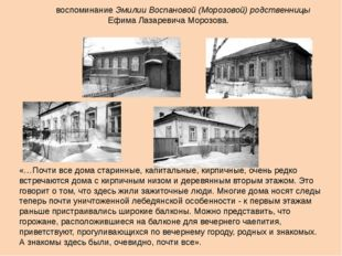 «…Почти все дома старинные, капитальные, кирпичные, очень редко встречаются д