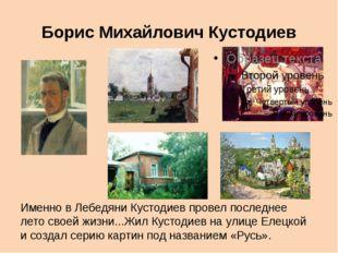 Борис Михайлович Кустодиев Именно в Лебедяни Кустодиев провел последнее лето
