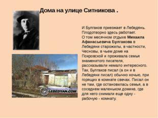 Дома на улице Ситникова . И Булгаков приезжает в Лебедянь. Плодотворно здесь