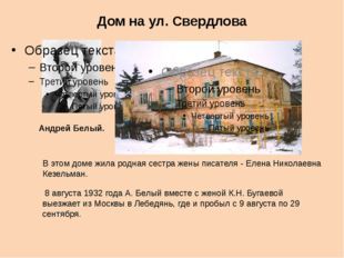 Дом на ул. Свердлова Андрей Белый. В этом доме жила родная сестра жены писате