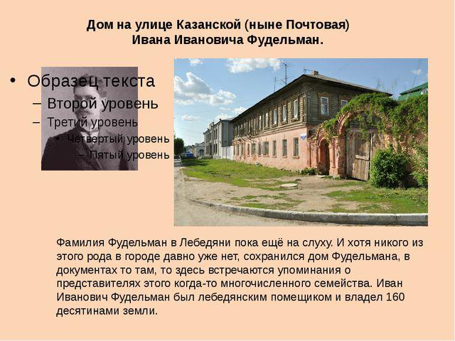 Дом на улице Казанской (ныне Почтовая) Ивана Ивановича Фудельман. Фамилия Фуд...