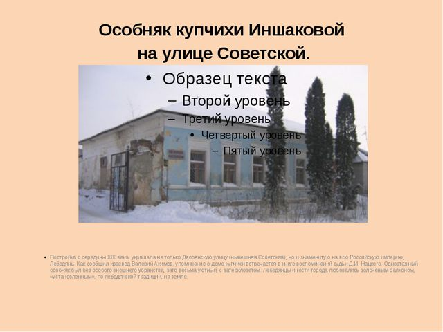 Особняк купчихи Иншаковой на улице Советской. Постройка с середины XIX века...