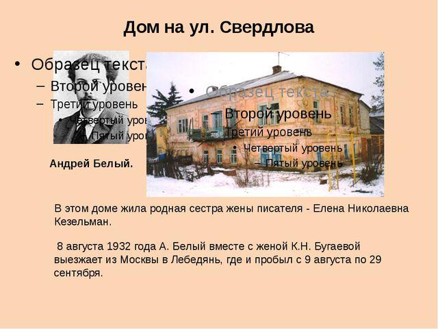 Дом на ул. Свердлова Андрей Белый. В этом доме жила родная сестра жены писате...