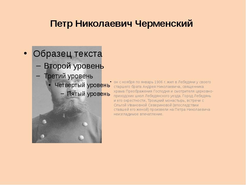 Петр Николаевич Черменский он с ноября по январь 1906 г. жил в Лебедяни у сво...