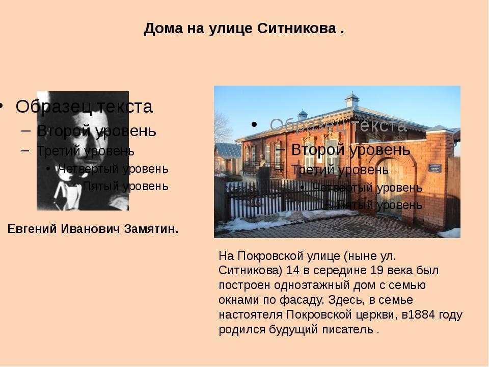 Дома на улице Ситникова . Евгений Иванович Замятин. На Покровской улице (ныне...