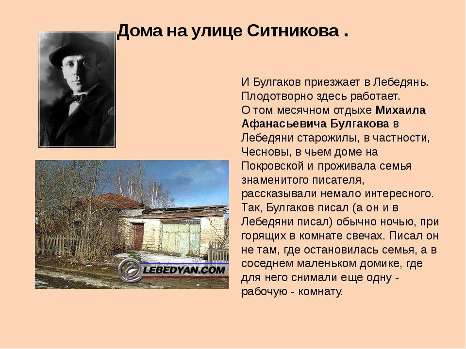 Дома на улице Ситникова . И Булгаков приезжает в Лебедянь. Плодотворно здесь...