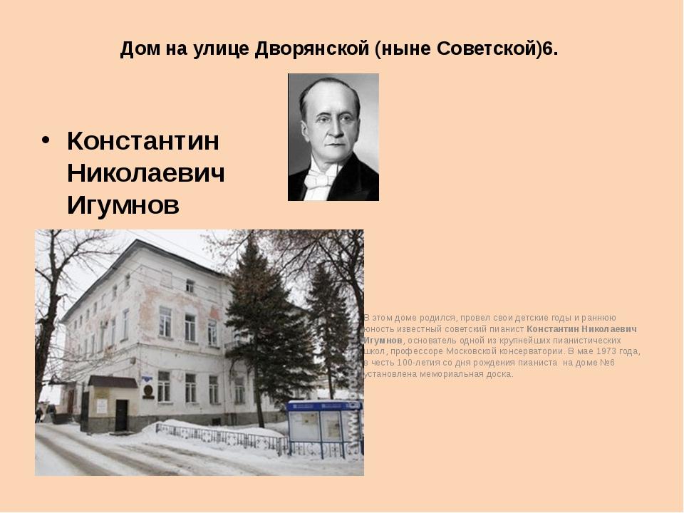 Дом на улице Дворянской (ныне Советской)6. Константин Николаевич Игумнов В эт...