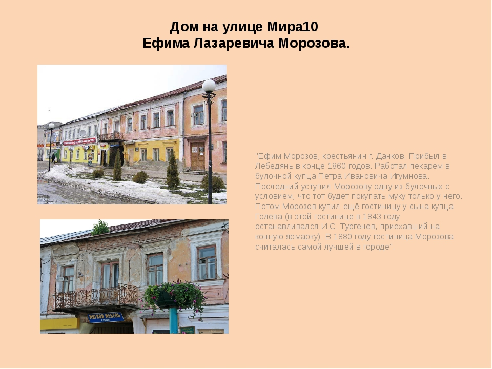 "Дом на улице Мира10 Ефима Лазаревича Морозова. ""Ефим Морозов, крестьянин г. Д..."