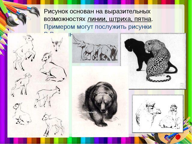 Рисунок основан на выразительных возможностях линии, штриха, пятна. Примером...