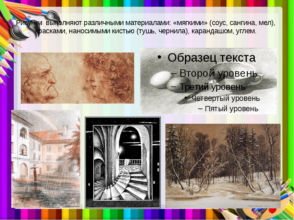 Рисунки выполняют различными материалами: «мягкими» (соус, сангина, мел), кра...