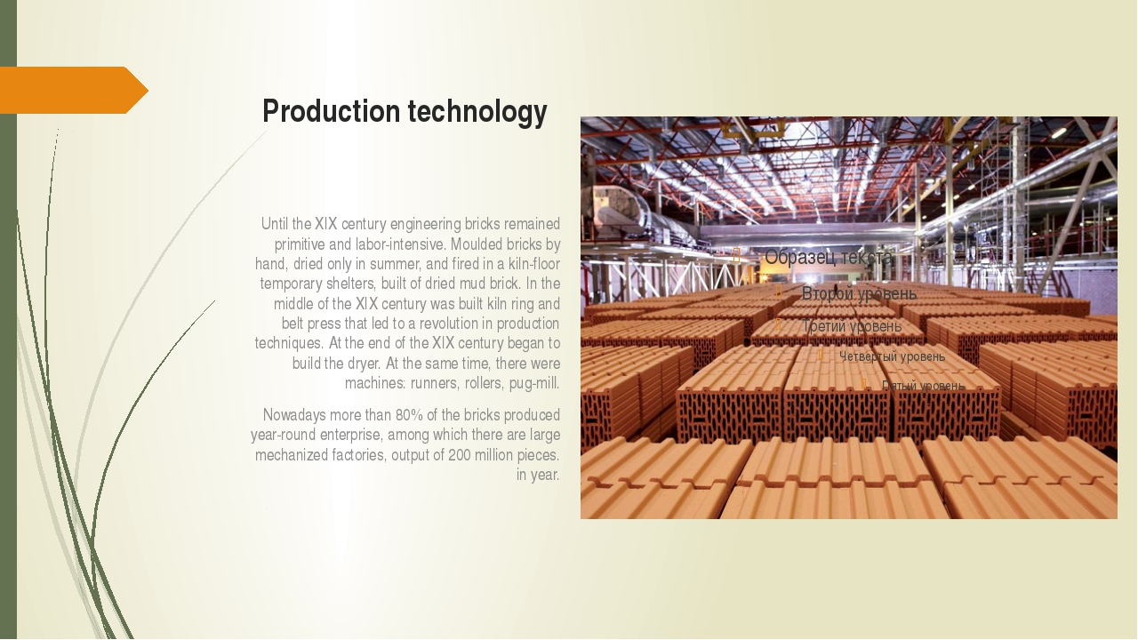 Production technology Until the XIX century engineering bricks remained prim...