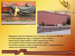 Мемориал Могила Неизвестного Солдата находится в Москве в Александровском сад