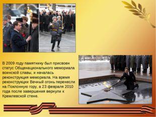 В 2009 году памятнику был присвоен статус Общенационального мемориала воинско