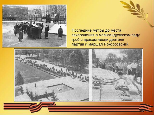 Последние метры до места захоронения в Александровском саду гроб с прахом нес...