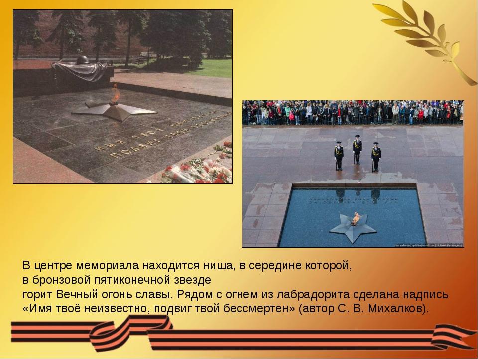 В центре мемориала находится ниша, в середине которой, в бронзовой пятиконечн...