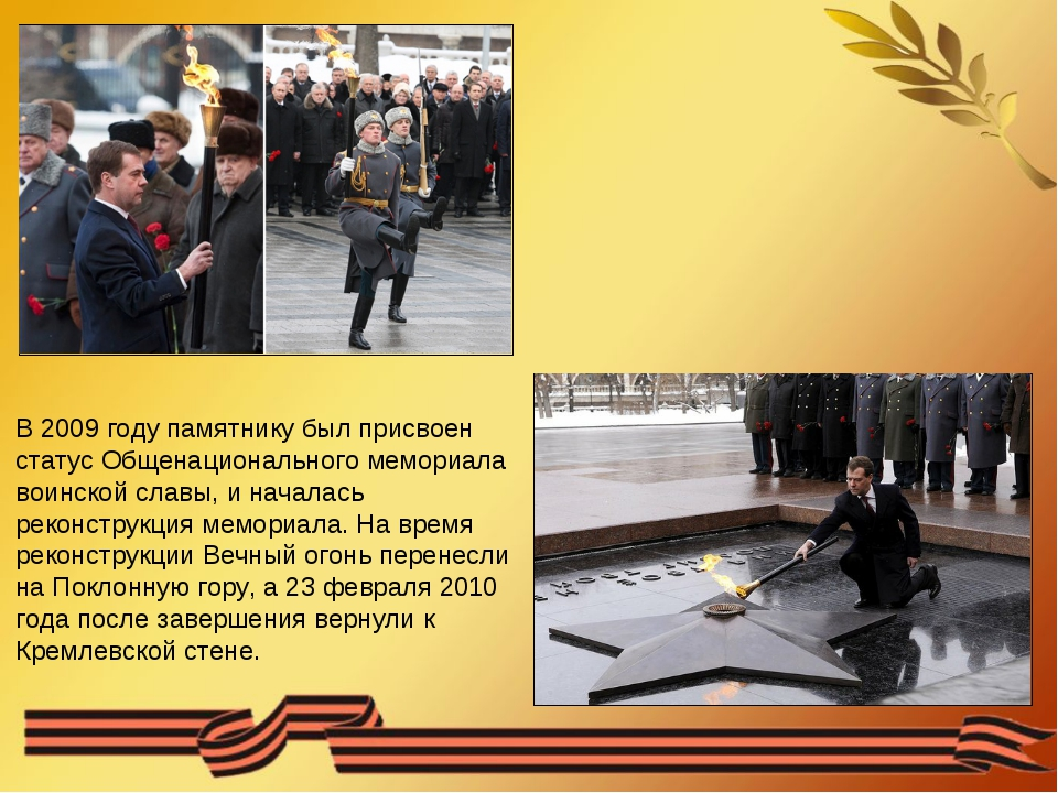 В 2009 году памятнику был присвоен статус Общенационального мемориала воинско...