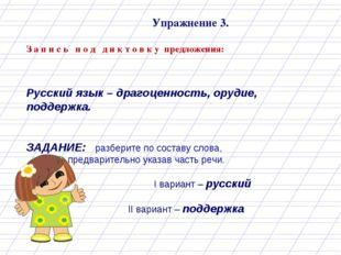 Упражнение 3. З а п и с ь п о д д и к т о в к у предложения: Русский язык – д
