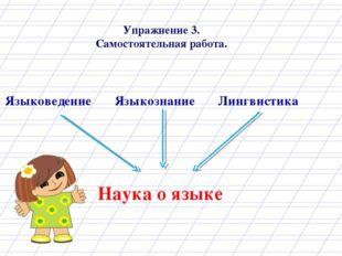 Упражнение 3. Самостоятельная работа. Языковедение Языкознание Лингвистика На