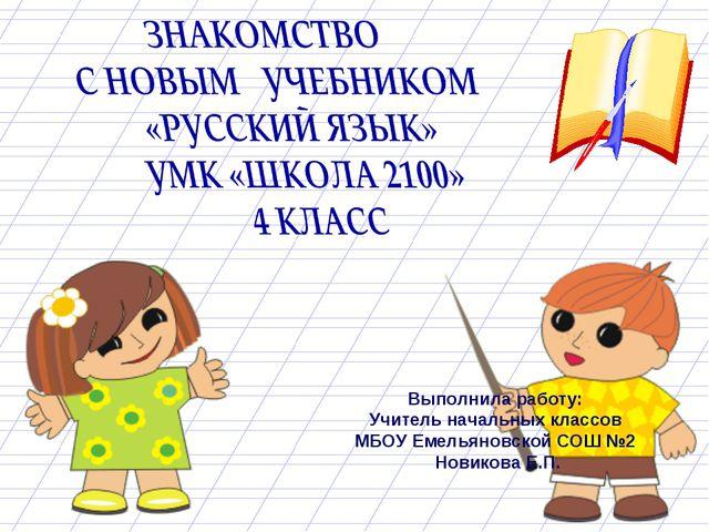 Выполнила работу: Учитель начальных классов МБОУ Емельяновской СОШ №2 Новиков...