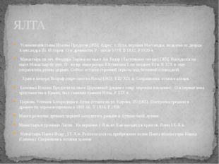 Усекновения главы Иоанна Предтечи [Ж5]. Адрес: г. Ялта, верхняя Массандра, н