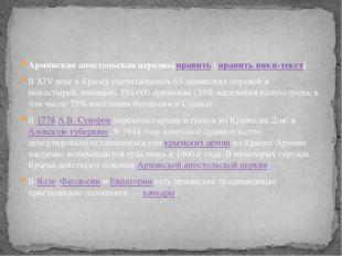 Армянская апостольская церковь[править | править вики-текст] В XIV веке в Кры
