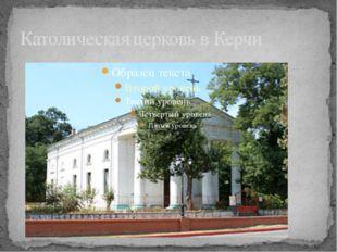 Католическая церковь в Керчи