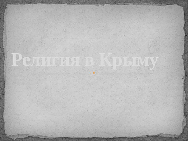 Религия в Крыму