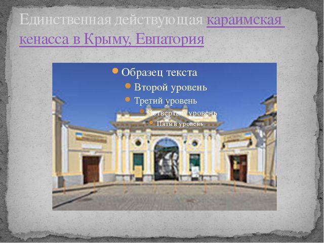 Единственная действующая караимская кенасса в Крыму, Евпатория
