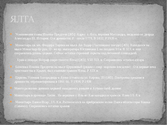 Усекновения главы Иоанна Предтечи [Ж5]. Адрес: г. Ялта, верхняя Массандра, н...