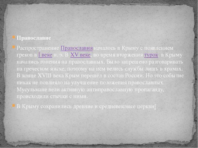 Православие Распространение Православия началось в Крыму с появлением греков...