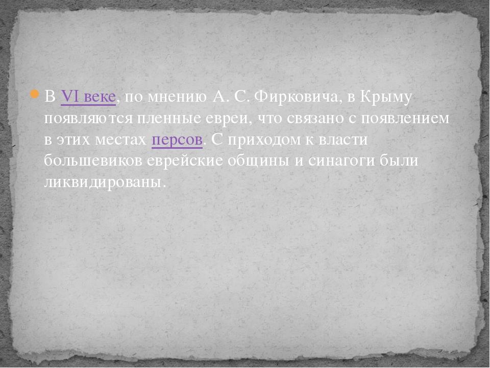 В VI веке, по мнению А.С.Фирковича, в Крыму появляются пленные евреи, что с...