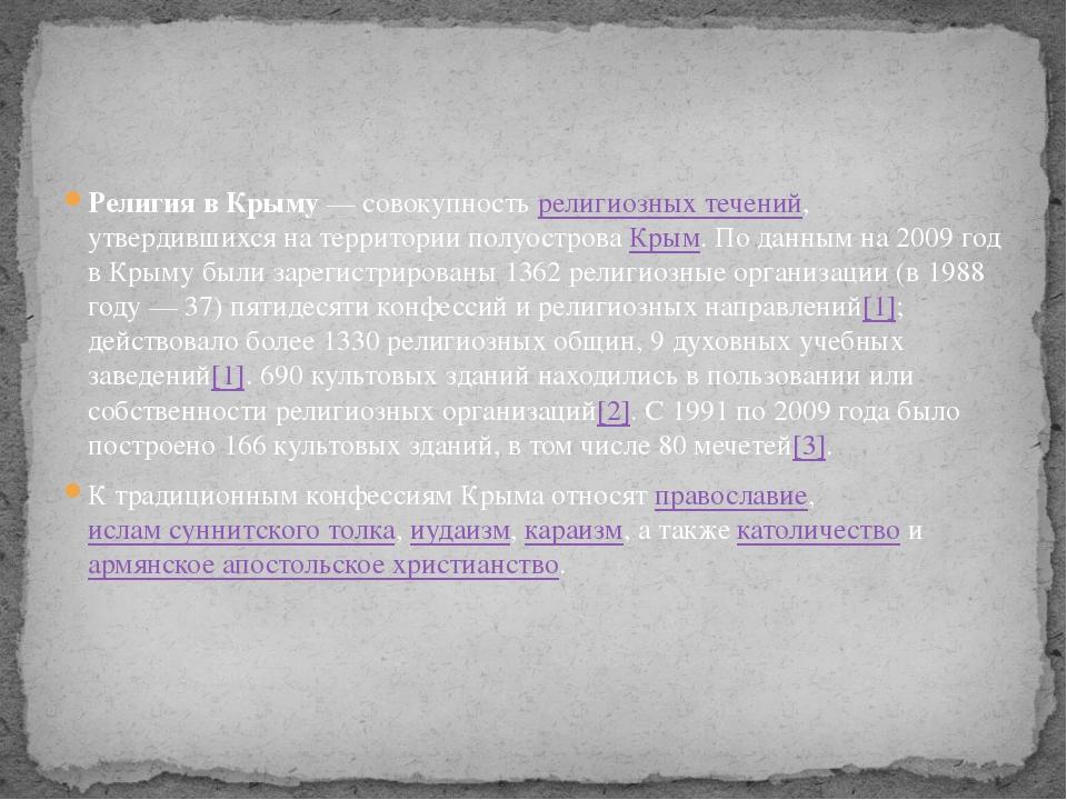Религия в Крыму — совокупность религиозных течений, утвердившихся на территор...