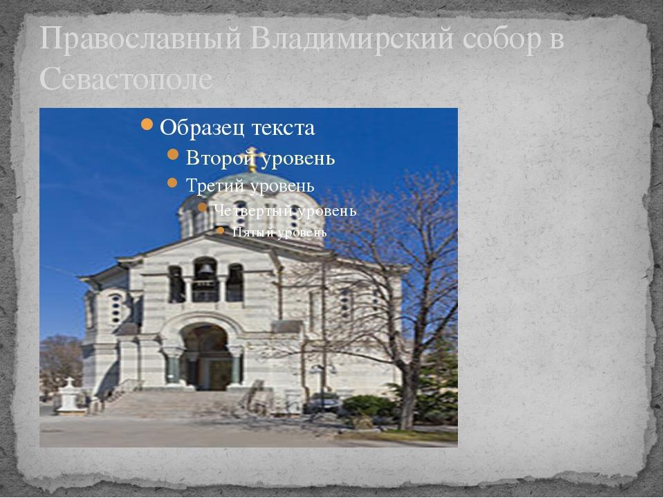 Православный Владимирский собор в Севастополе