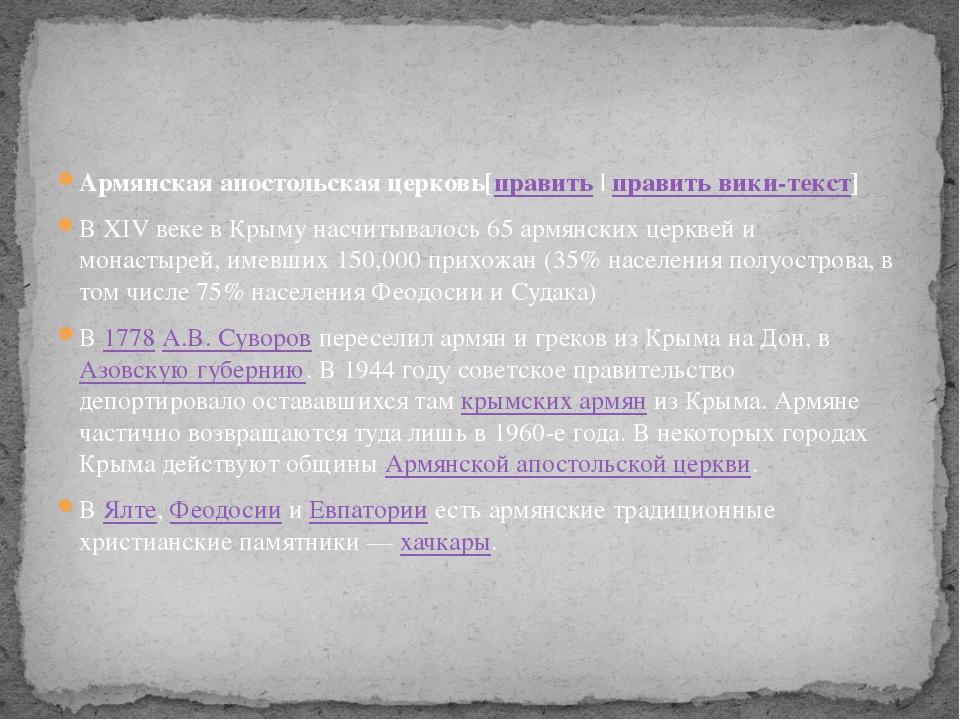 Армянская апостольская церковь[править | править вики-текст] В XIV веке в Кры...