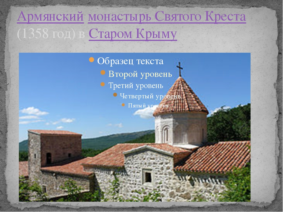 Армянский монастырь Святого Креста (1358 год) в Старом Крыму
