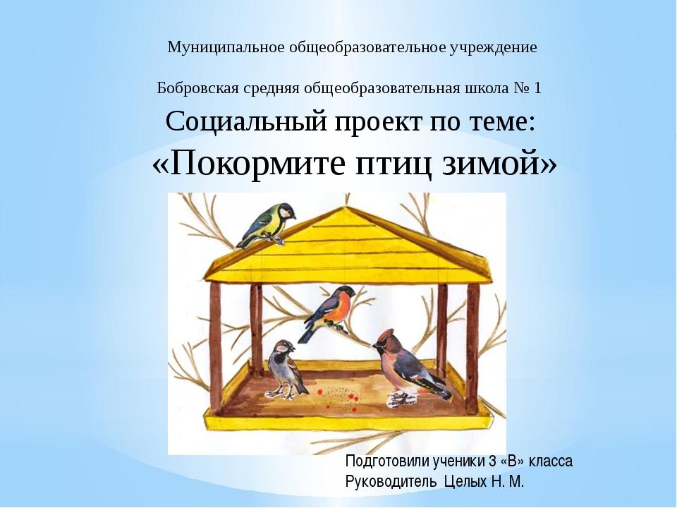 Муниципальное общеобразовательное учреждение Бобровская средняя общеобразоват...