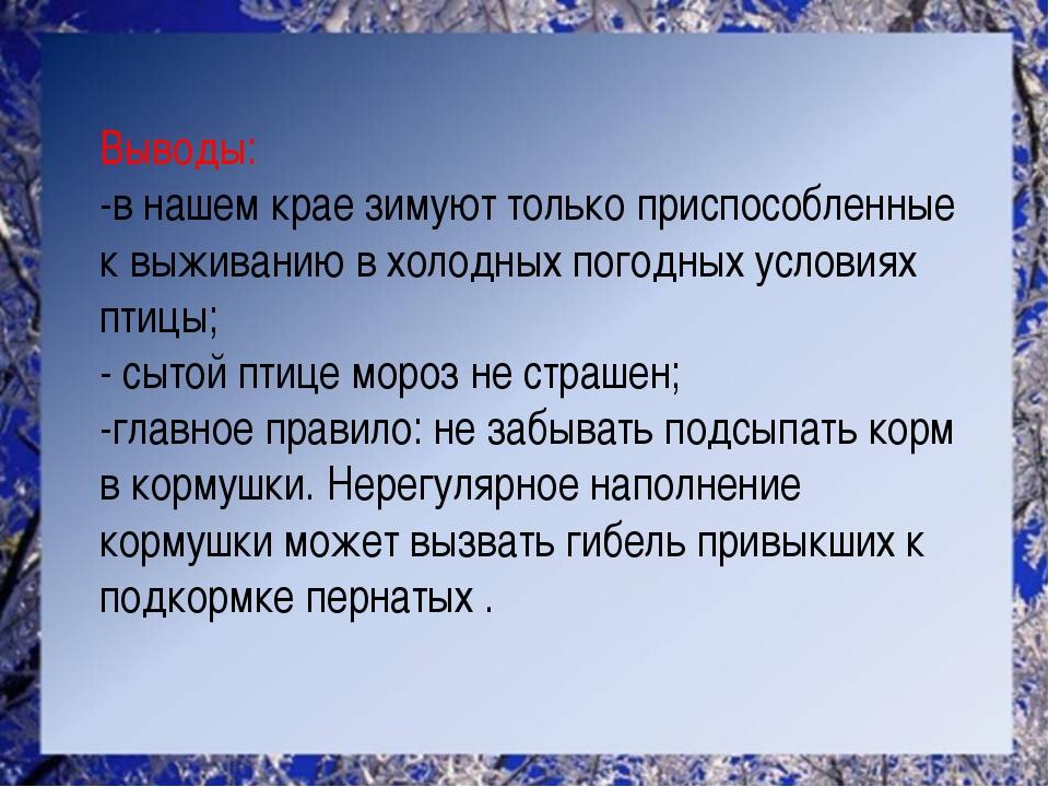 Выводы: -в нашем крае зимуют только приспособленные к выживанию в холодных п...