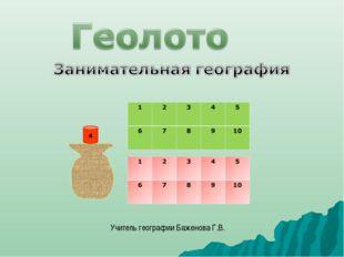 Учитель географии Баженова Г.В.