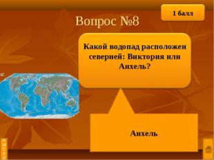 Вопрос №8 Анхель выход