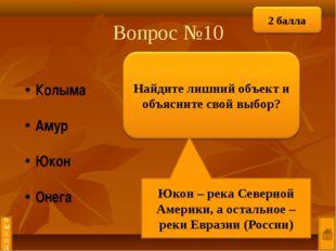 Вопрос №10 Юкон – река Северной Америки, а остальное – реки Евразии (России)