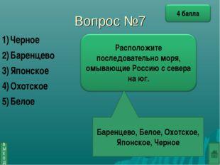 Вопрос №7 Баренцево, Белое, Охотское, Японское, Черное выход Черное Баренцево