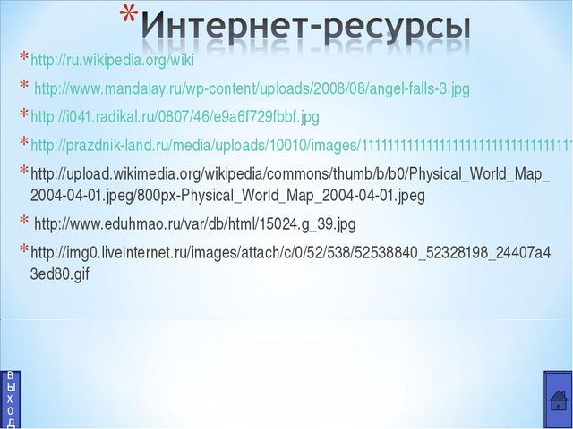 http://ru.wikipedia.org/wiki http://www.mandalay.ru/wp-content/uploads/2008/0...