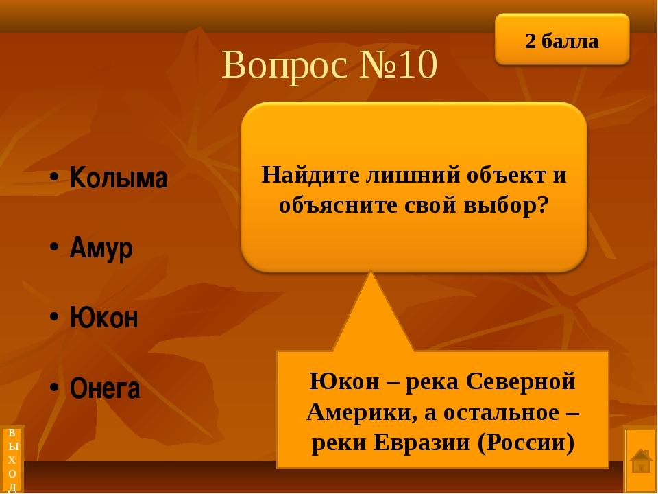 Вопрос №10 Юкон – река Северной Америки, а остальное – реки Евразии (России)...