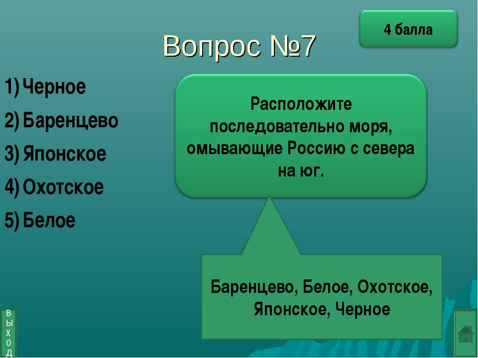 Вопрос №7 Баренцево, Белое, Охотское, Японское, Черное выход Черное Баренцево...