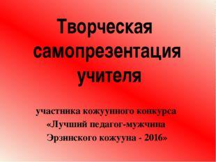 участника кожуунного конкурса «Лучший педагог-мужчина Эрзинского кожууна - 20