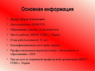 Основная информация Дудуп Дорж Алексеевич Дата рождения: 08.08.1976 Образован