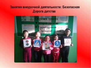 Занятия внеурочной деятельности: Безопасная Дорога детства