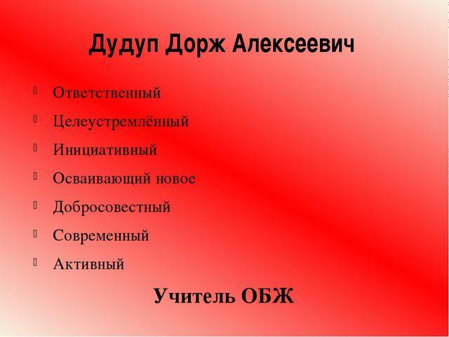 Дудуп Дорж Алексеевич Ответственный Целеустремлённый Инициативный Осваивающий...