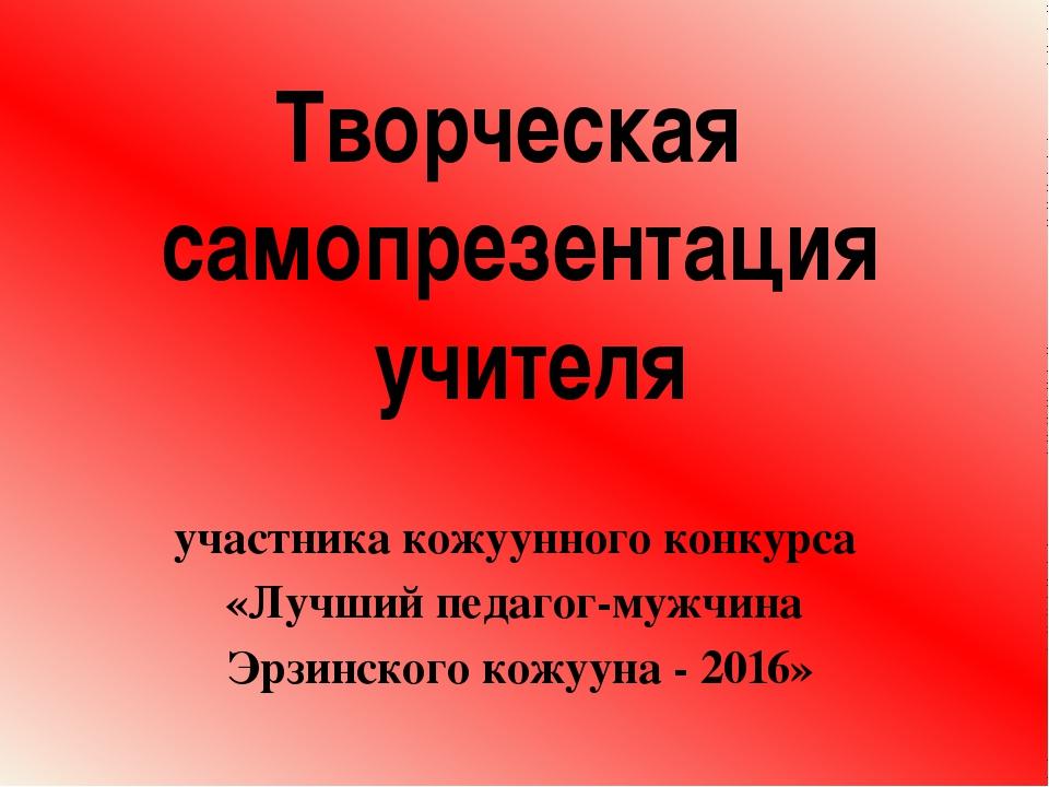 участника кожуунного конкурса «Лучший педагог-мужчина Эрзинского кожууна - 20...