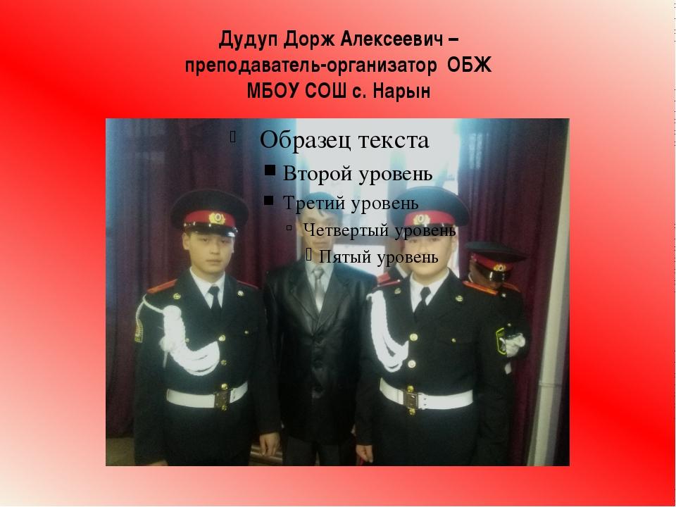 Дудуп Дорж Алексеевич – преподаватель-организатор ОБЖ МБОУ СОШ с. Нарын